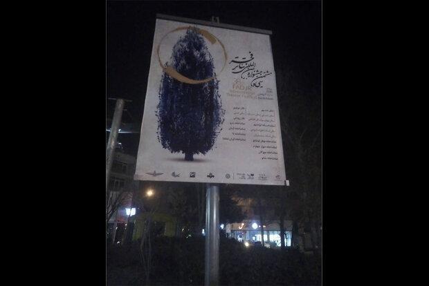 تبلیغات محیطی جشنواره شکل گرفت