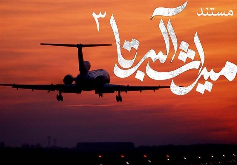 مستندمیراث آلبرتا3 اروپا را به مقصد ایران ترک کرد