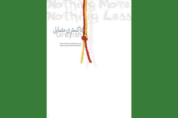 حضور انیمیشن کوتاه ایرانی خاکستری متمایل در جشنواره فیلم مستقل اروپا