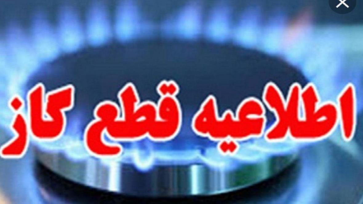اطلاعیه قطعی گاز چند روستا درشهرستان میانه