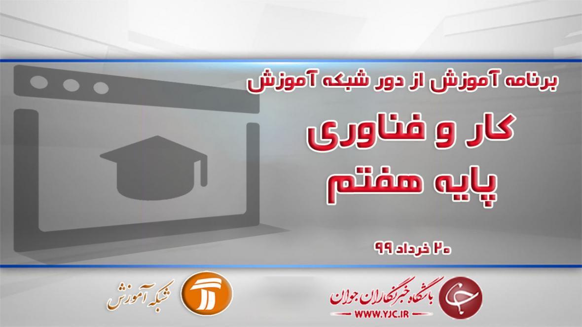 دانلود فیلم کلاس کار و فناوری پایه هفتم مورخ 20 خرداد