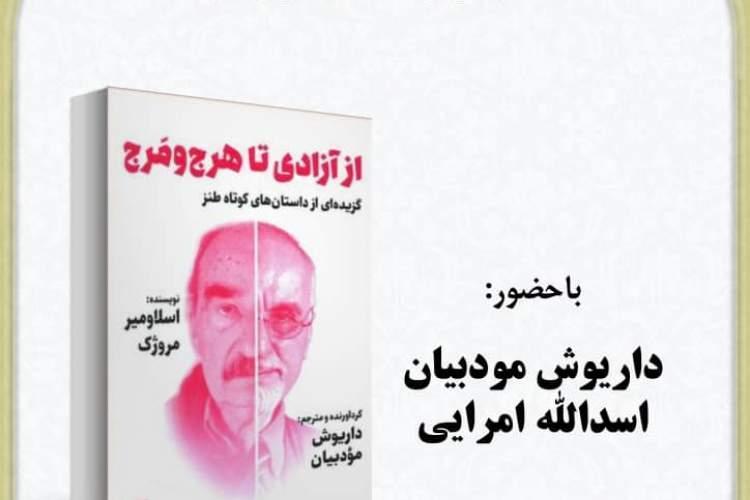 کتاب از آزادی تا هرج و مرج بررسی می شود