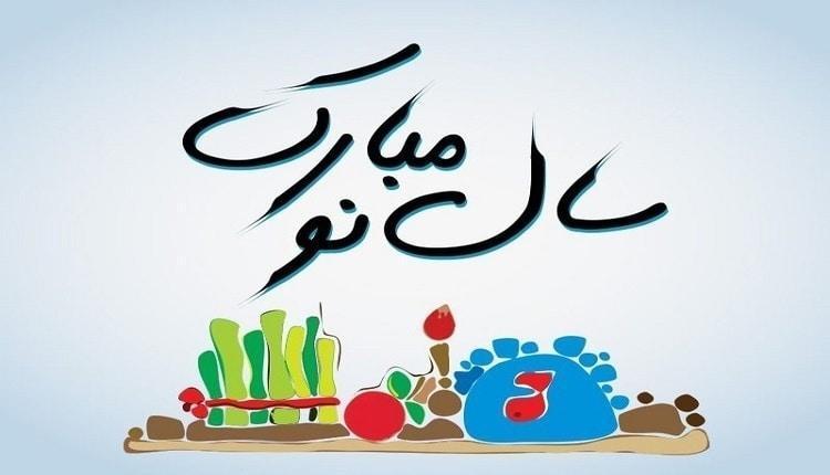 30 متن تبریک عاشقانه عید نوروز به همسر و عشق زندگی