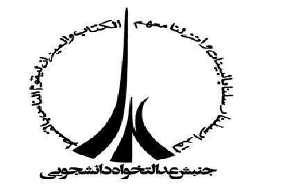 آقای حداد عادل! جوابگوی عملکرد نمایندگان مورد حمایت شورای ائتلاف اصولگرایان باشید