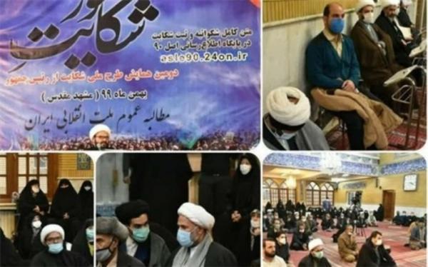 همایش شکایت از رئیس جمهوری در مشهد برگزار گردید!