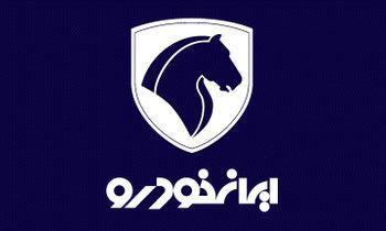 شروع فروش فوق العاده فروردین 1400 ایران خودرو