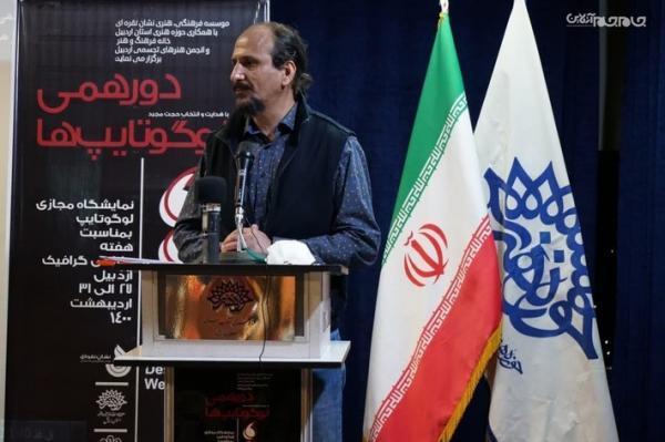 برگزاری نخستین نمایشگاه دورهمی لوگوتایپ در حوزه هنری استان اردبیل