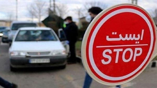 ممنوعیت ورود و خروج از استان مازندران در تعطیلات عید فطر