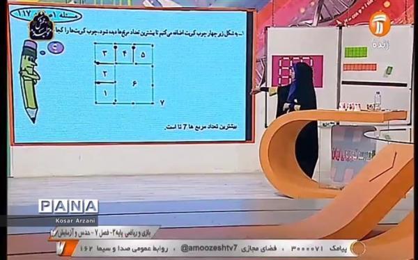 ویژه دانش آموزان؛ جدول دروس مدرسه تلویزیونی 17 خرداد