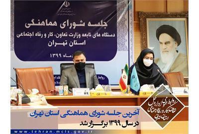 آخرین جلسه شورای هماهنگی استان تهران در سال 1399 برگزار گردید